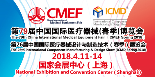 The 79th China International Medical Equipment Fair (CMEF Spring 2018)